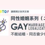 沒有了同性婚姻,同志伴侶的權利就是少了那麼多