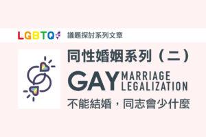 相愛不夠嗎?為什麼需要同性婚姻合法化?