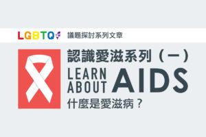 只有同志才需要預防愛滋病嗎?先了解愛滋病吧!