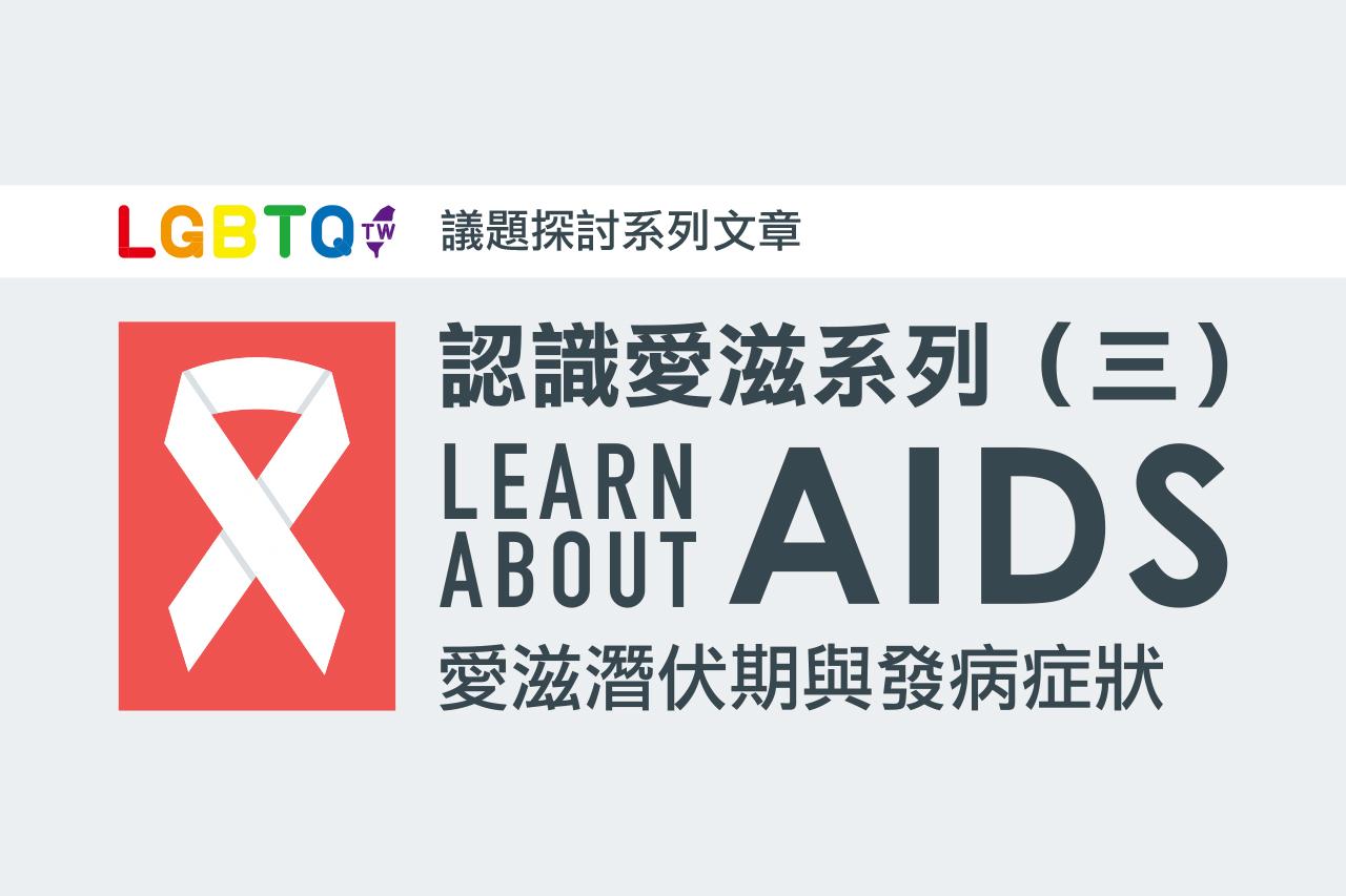 愛滋感染的空窗期與潛伏期有多久?發病的症狀是?