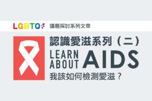 如何知道我是不是得了愛滋病?使用愛滋快篩快速檢查