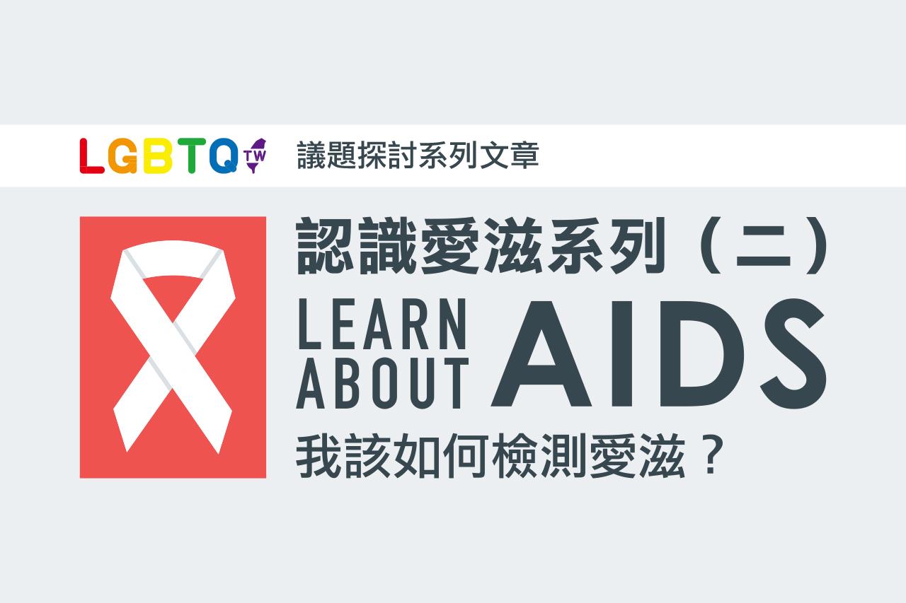 得了愛滋要怎麼快速檢驗