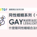 同性婚姻修法的內容與重點