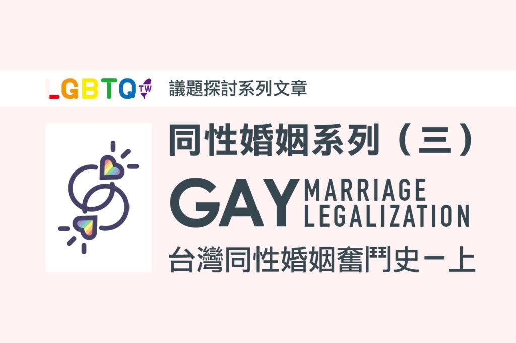 台灣同性伴侶什麼時候可以結婚呢?