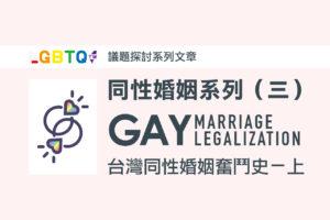 台灣同性婚姻奮鬥史(上)