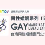 台灣的同性婚姻合法化爭取歷史