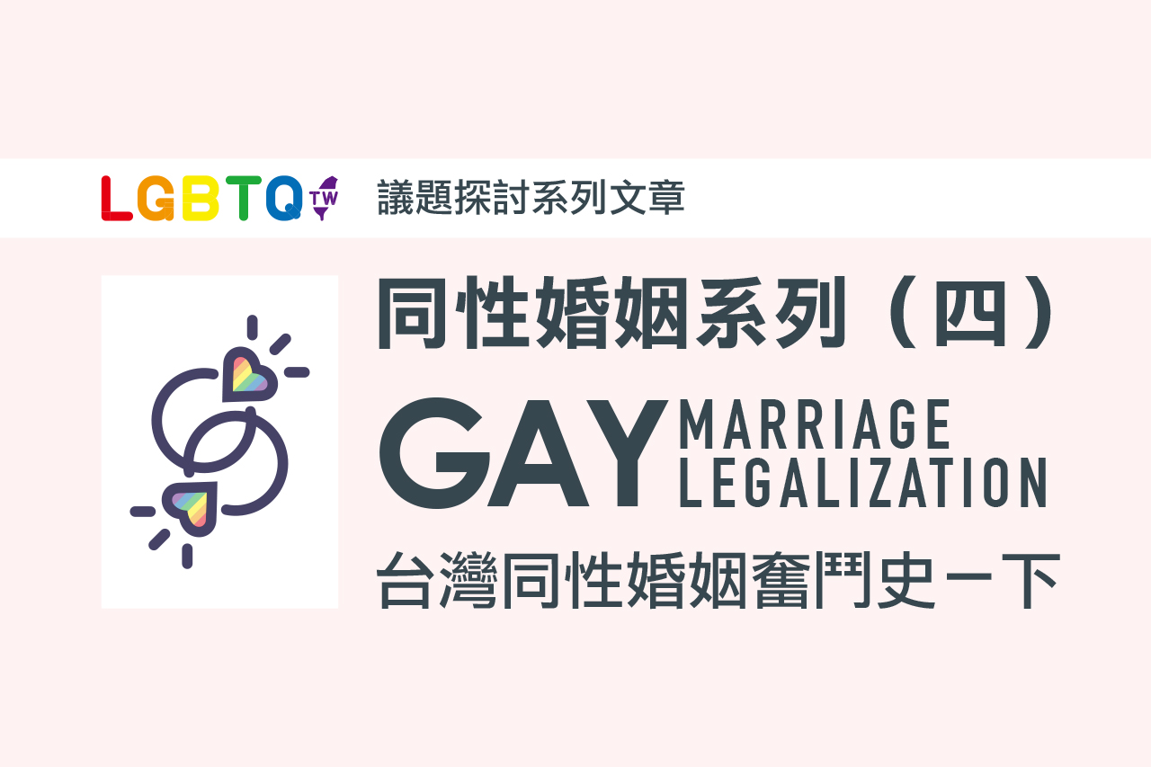 台灣同性婚姻奮鬥史(下)