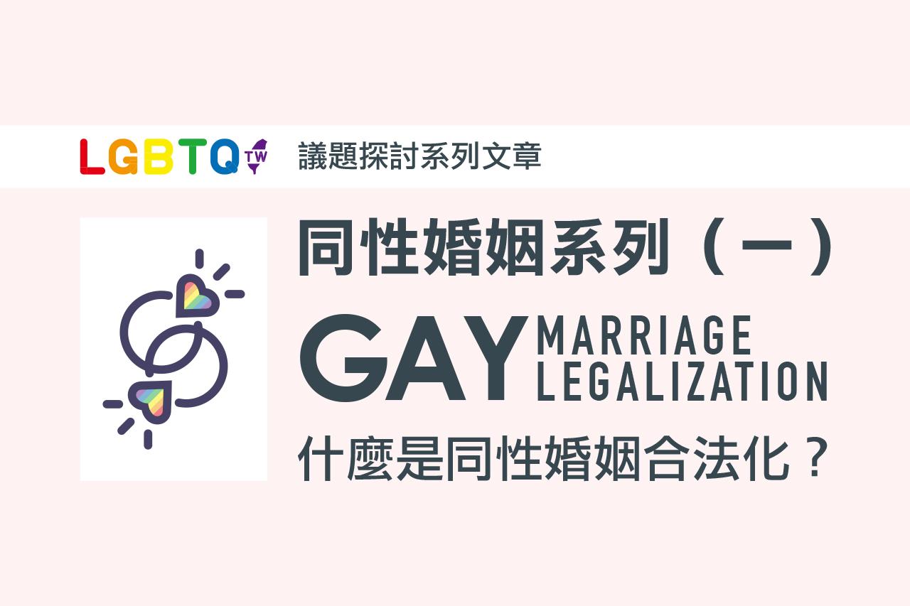 什麼是同性婚姻合法化?