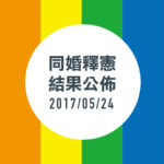 2017同婚釋憲婚姻平權結果公佈