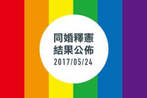 2017/5/24 同性婚姻釋憲迷你懶人包