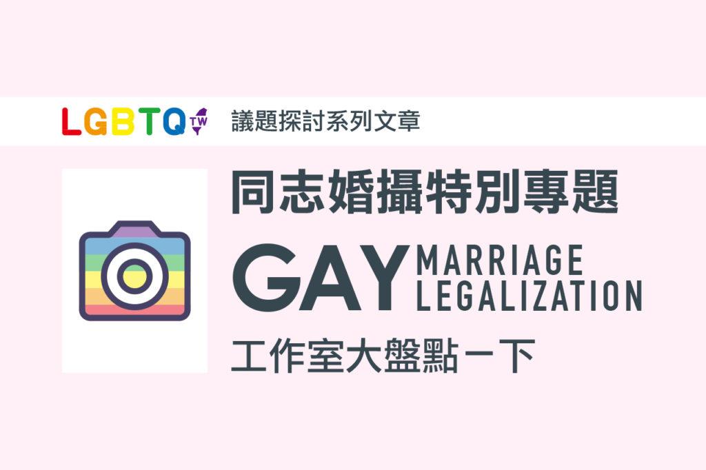 男同志的婚紗與婚禮攝影照片