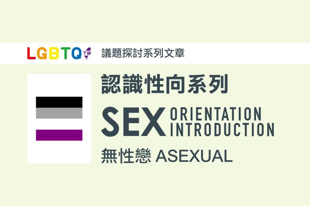 什麼是無性戀 Asexual