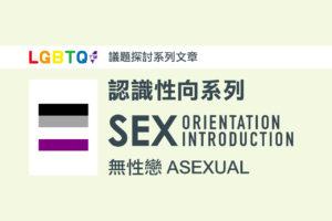 認識無性戀-會愛人,但性是自己的