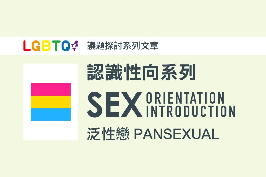 什麼是泛性戀 Pansexual