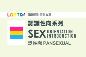泛性戀-比雙性戀更熱愛靈魂的性向特質