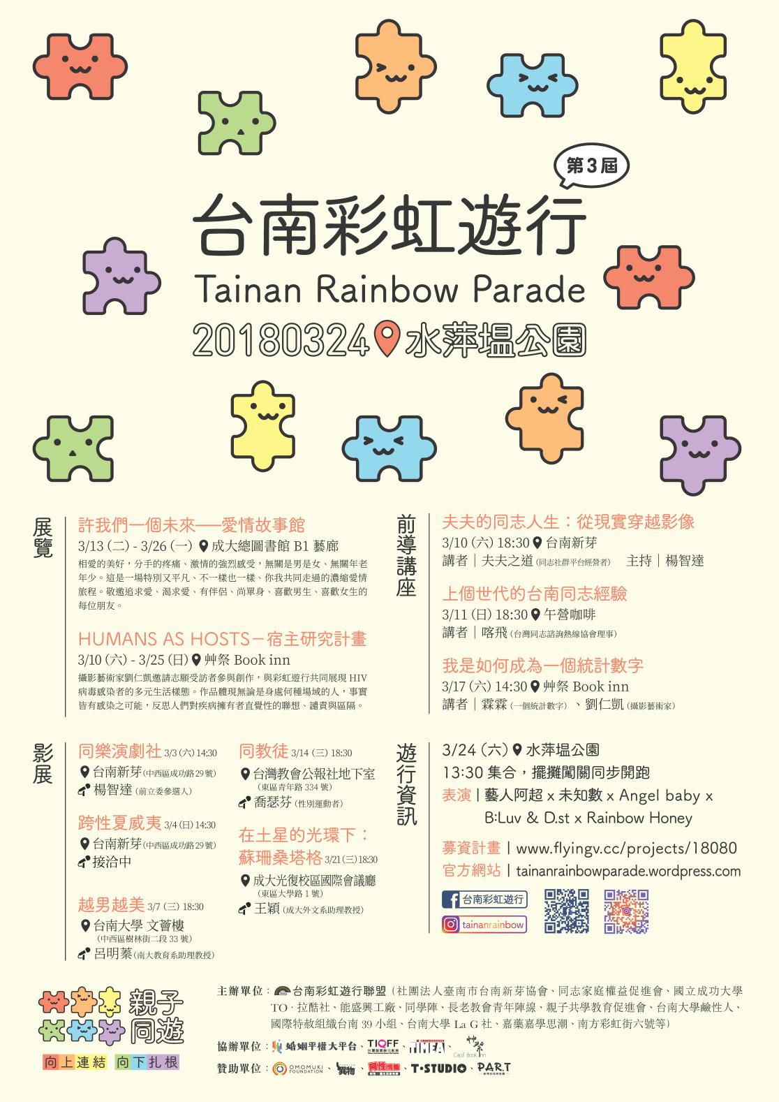 台南彩虹遊行前導活動