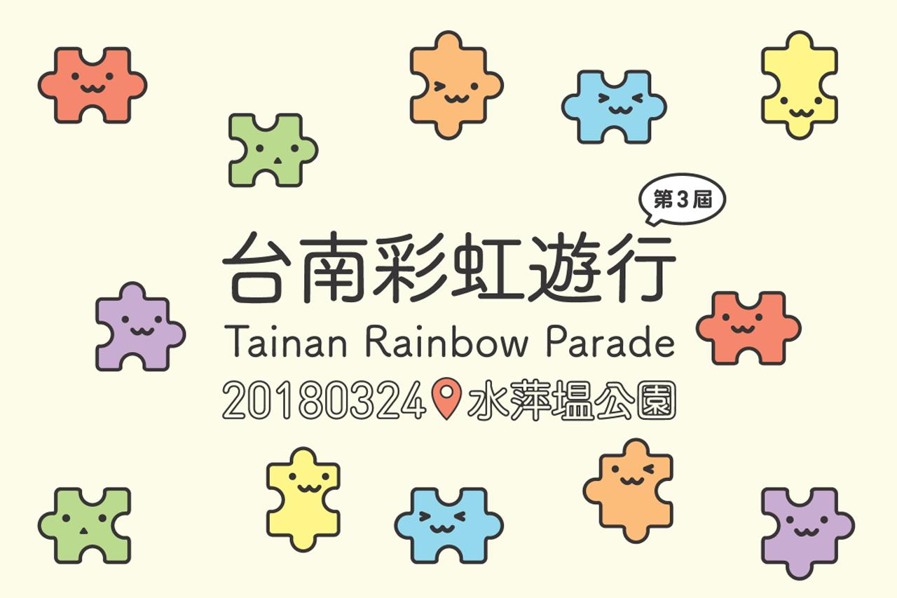 台南彩虹遊行