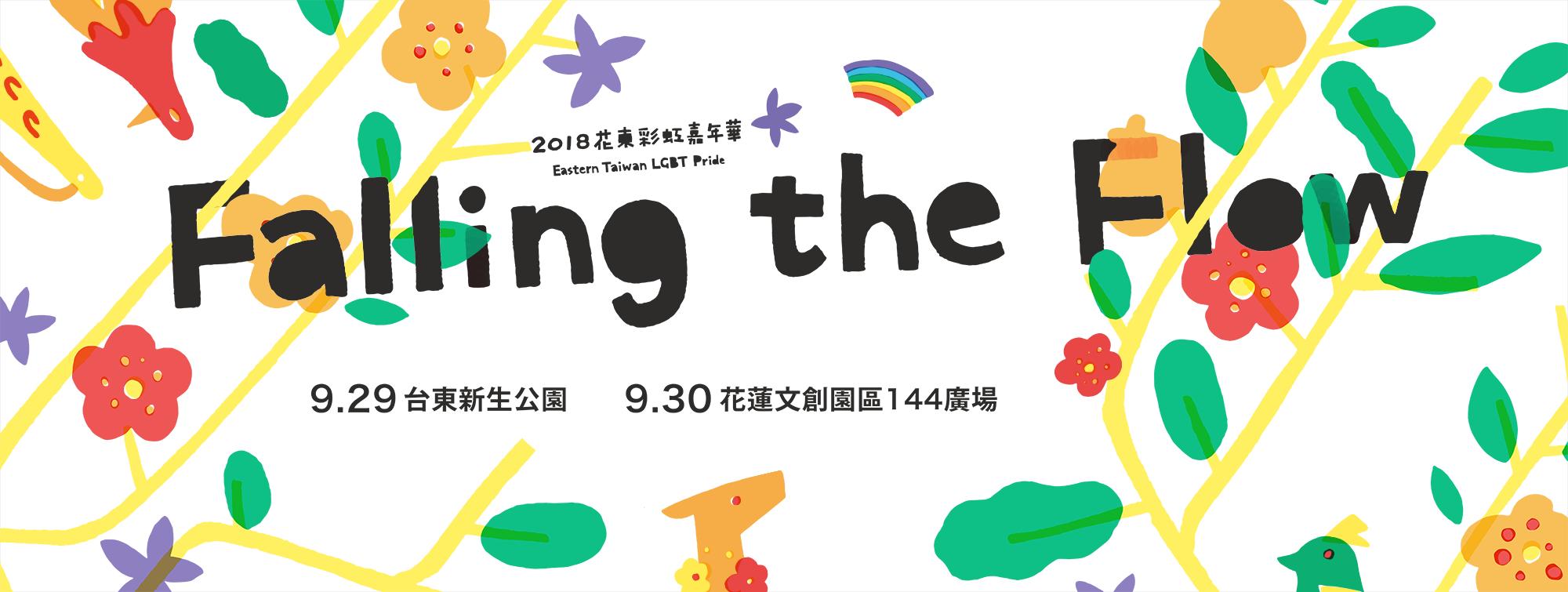 2018 花東彩虹嘉年華活動懶人包 9/29 台東 9/30 花蓮