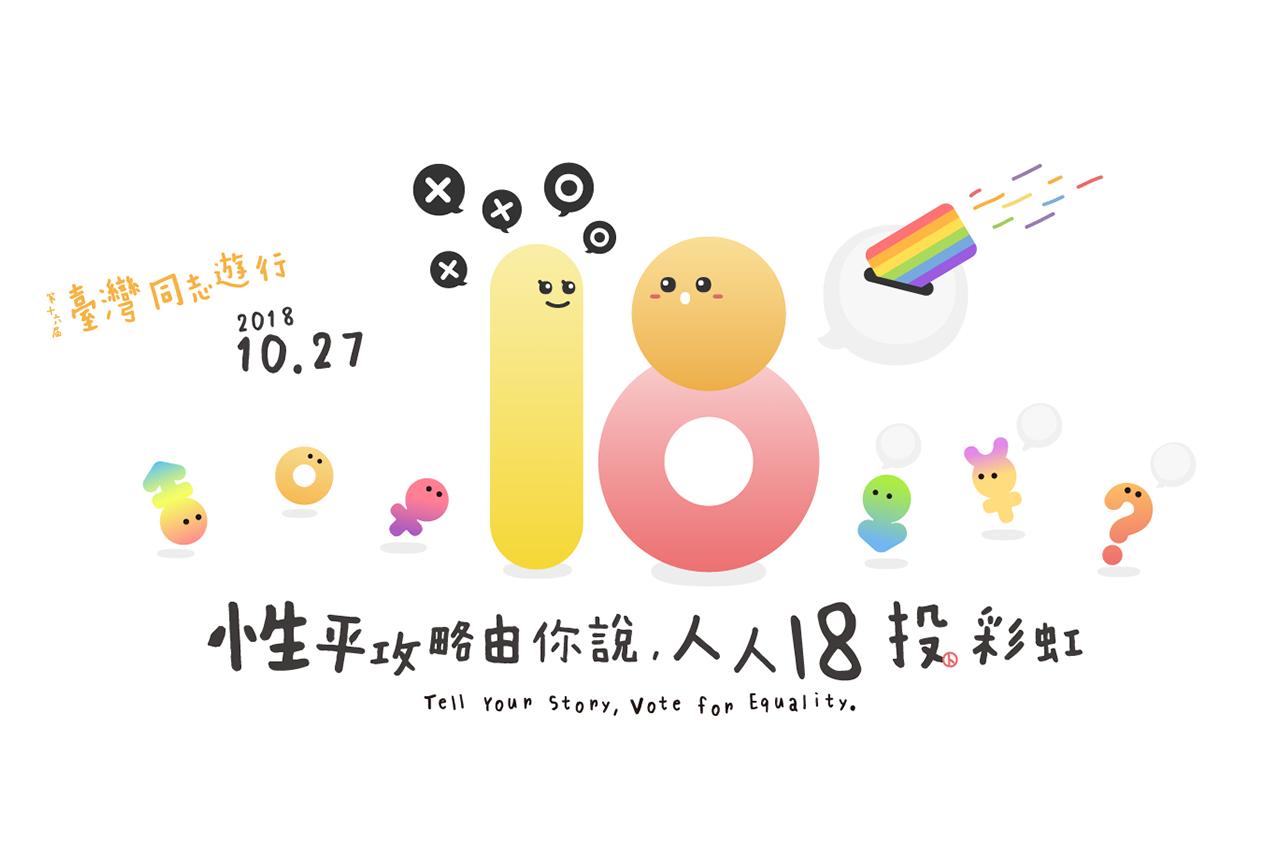 2018 同志大遊行懶人包 10/27 台北登場