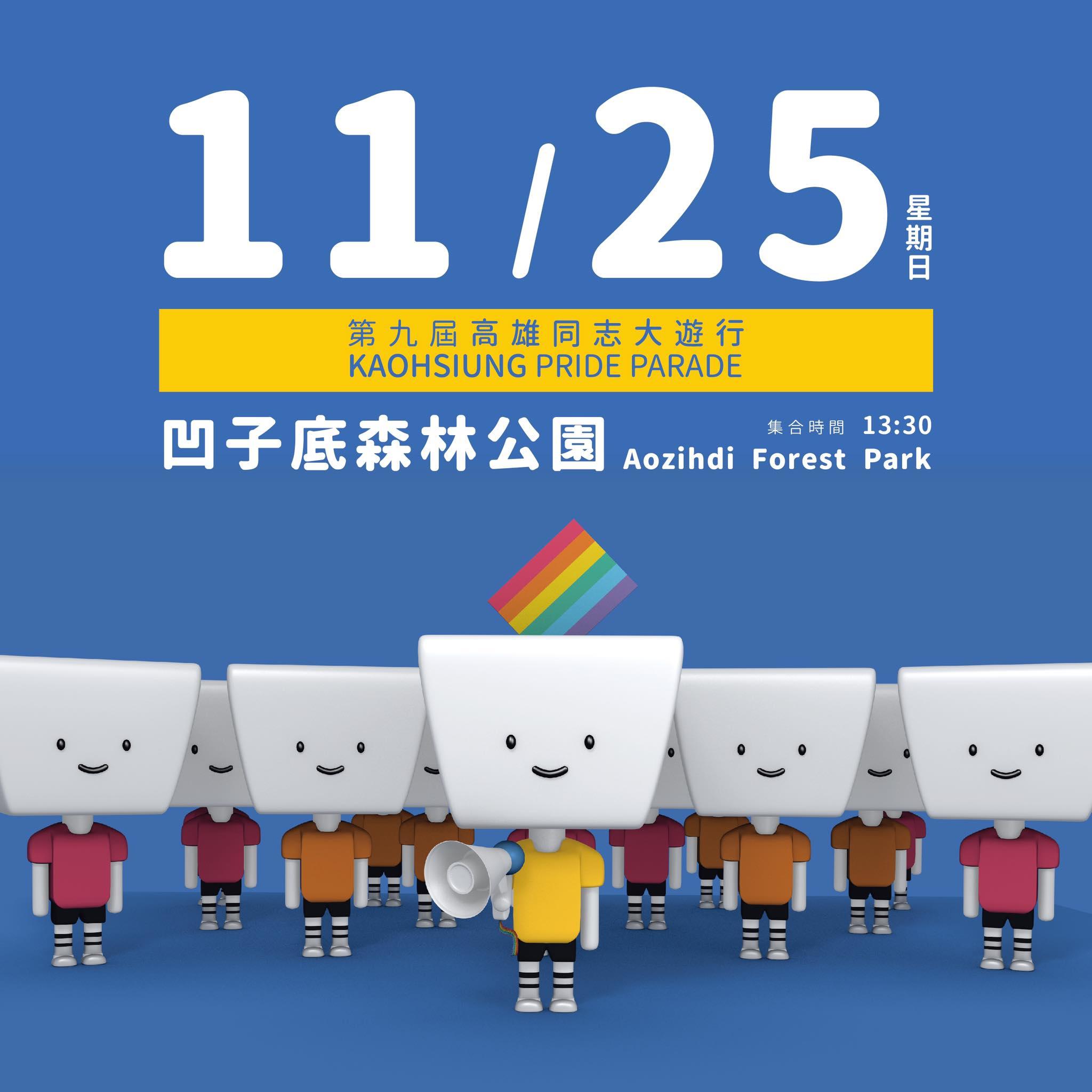 2018高雄同志遊行 11/25 凹子底森林公園