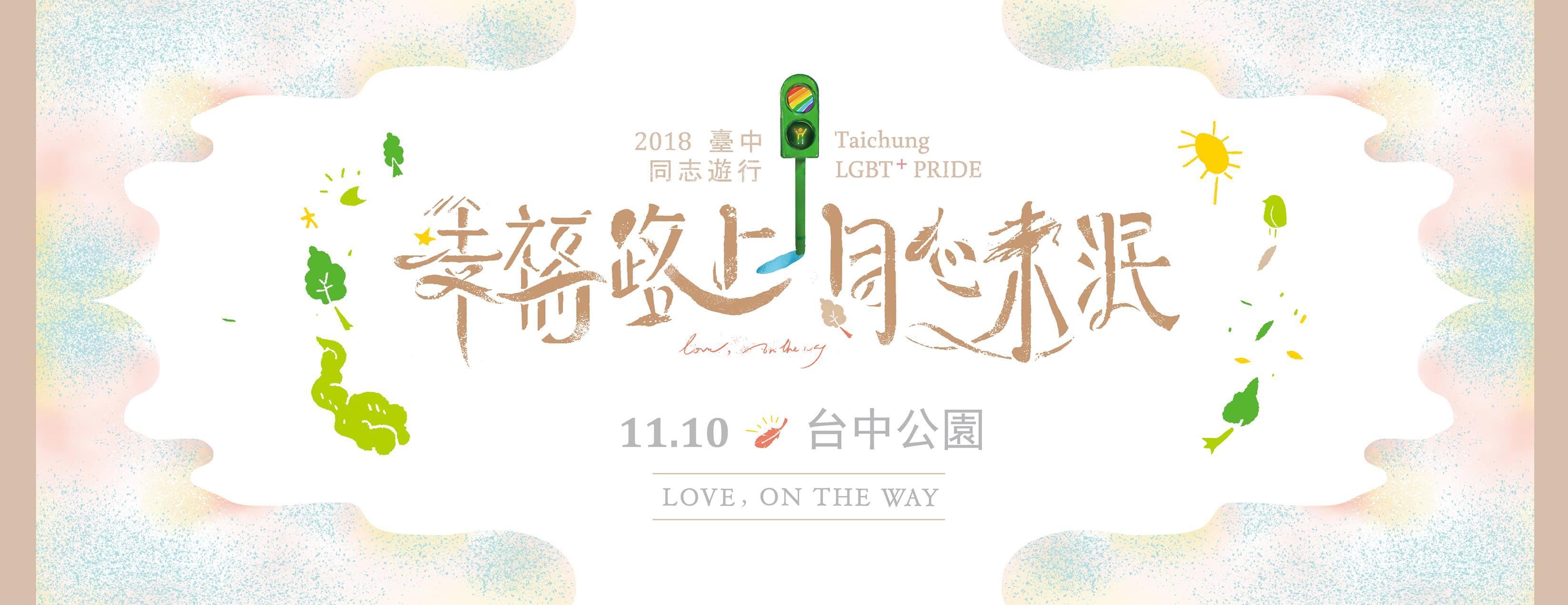 2018台中同志遊行11/10台中公園