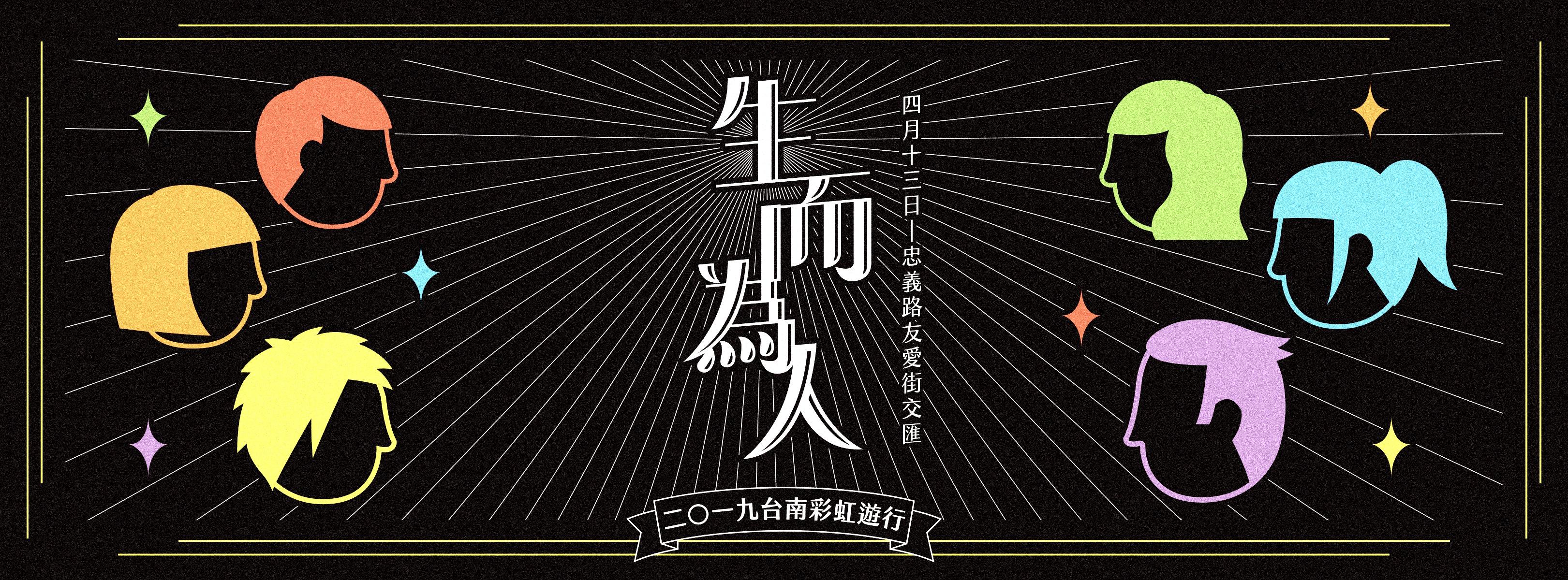 2019 台南彩虹遊行懶人包 4/13 登場