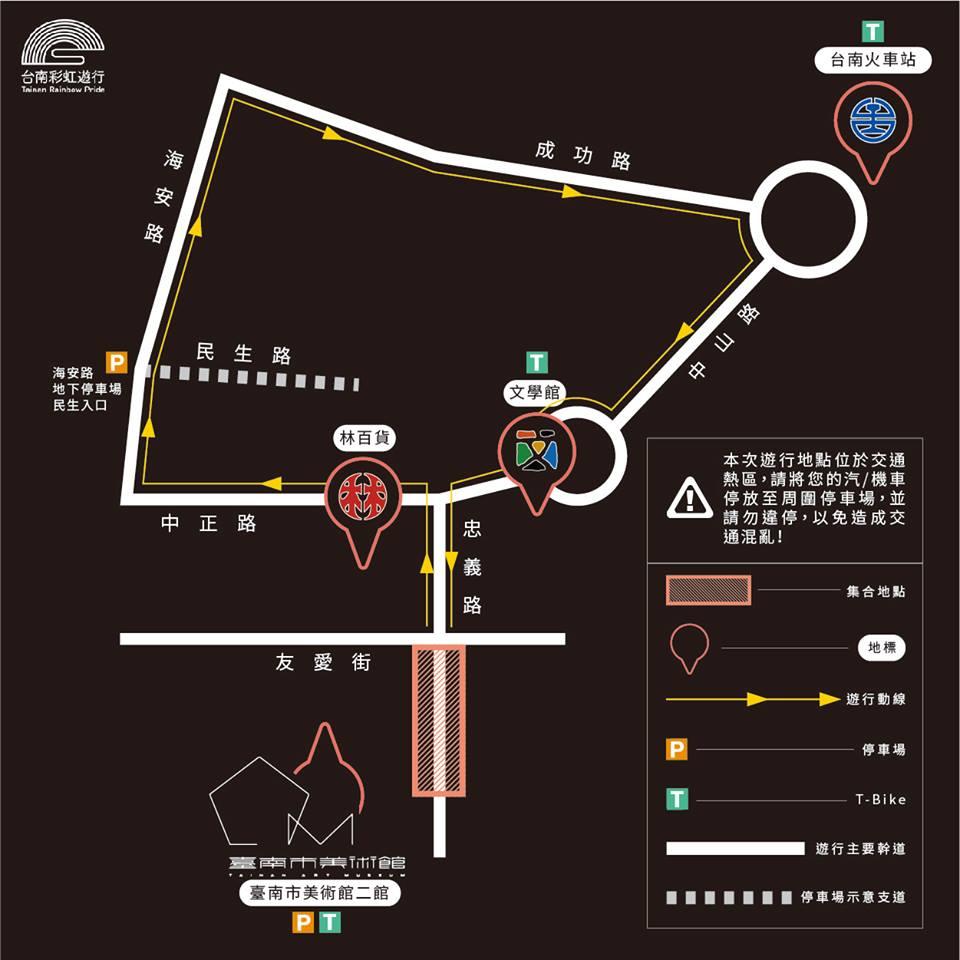 2019/4/3台南同志遊行路線