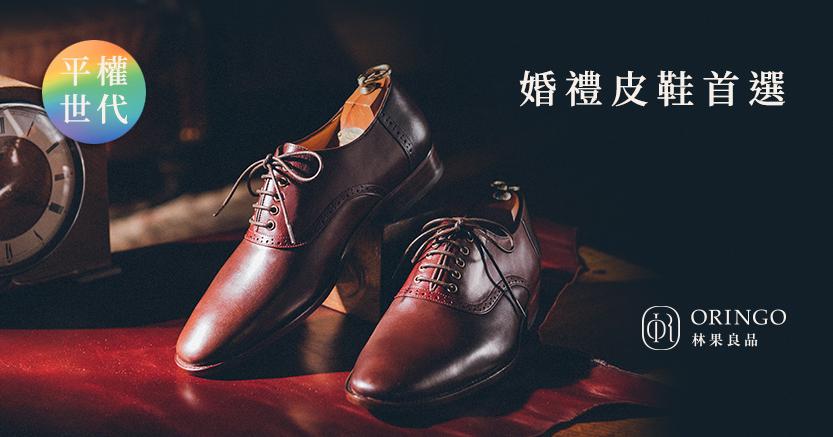 林果良品同志婚禮皮鞋