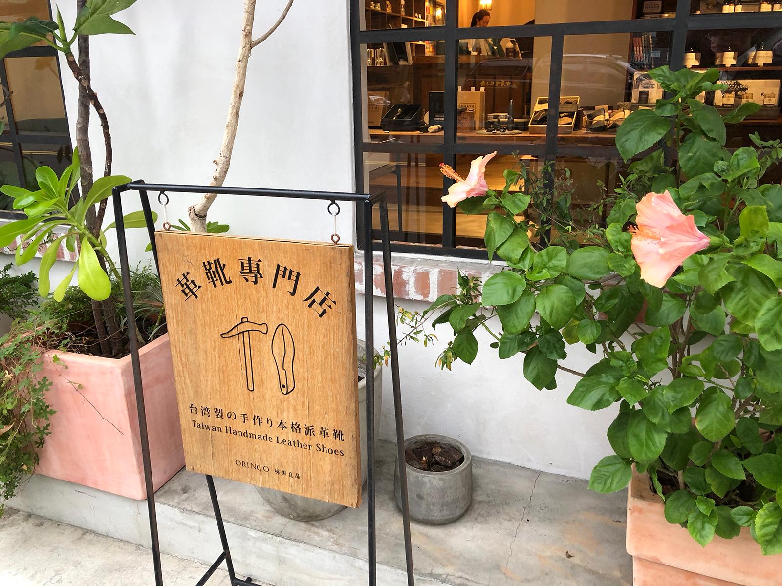 林果良品東門店