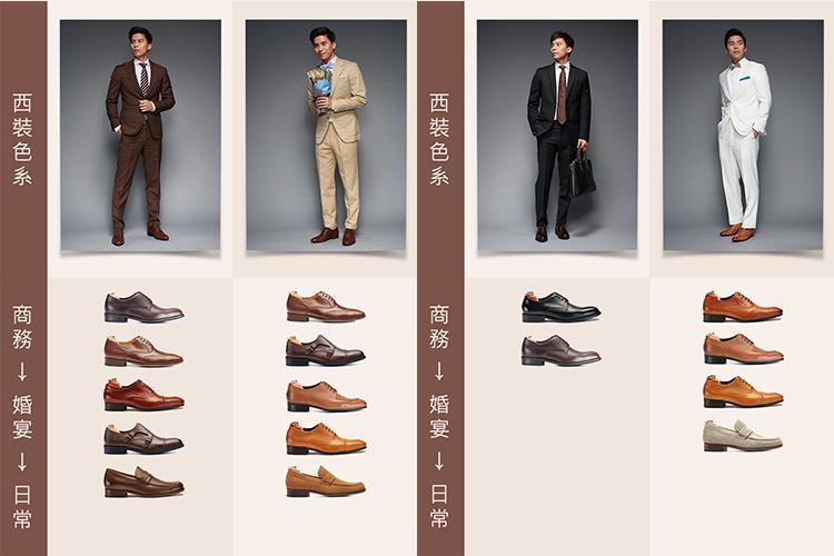 男性婚禮西裝皮鞋配色